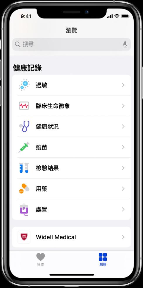「健康」App 中的「健康記錄」畫面。畫面列出的類別包含「過敏」、「臨床生命徵象」和「健康狀況」。類別列表下方是 Widell Medical 的按鈕。螢幕底部已選取「瀏覽」按鈕。