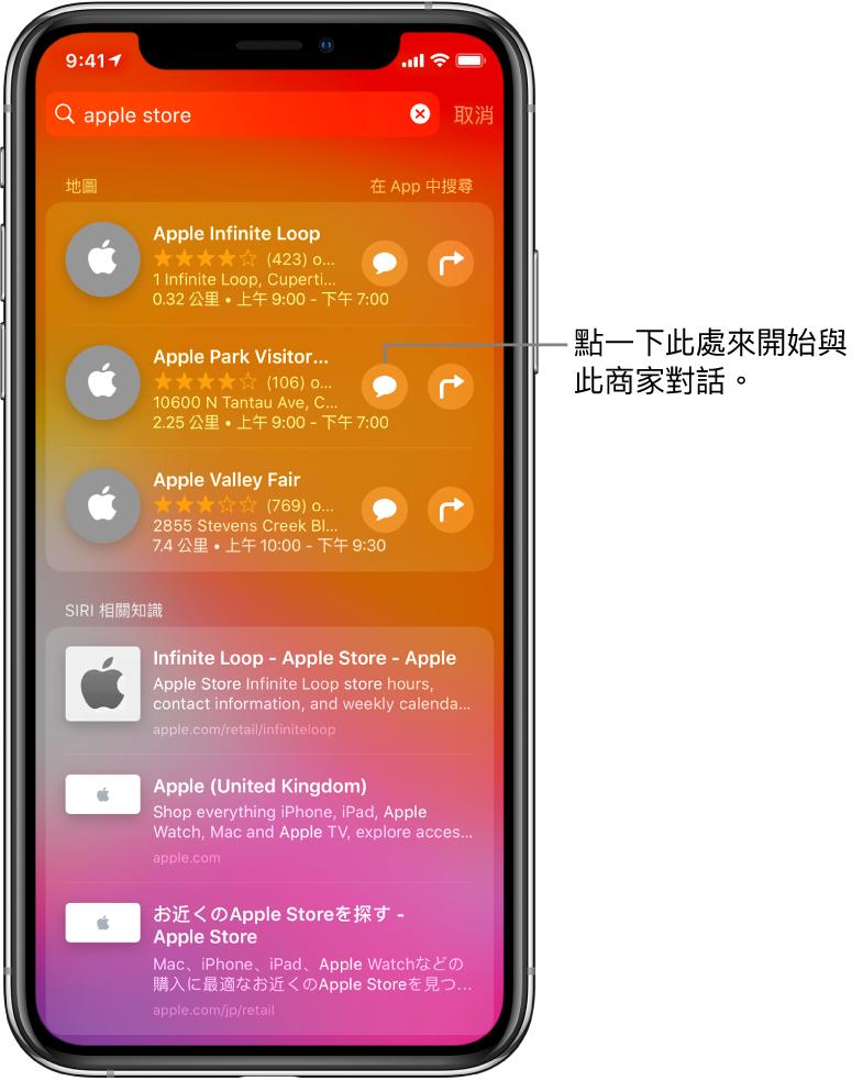「搜尋」畫面,顯示在 App Store、「地圖」和網站中找到的 Apple Store 項目。每個項目都顯示簡短描述、評分或網址,且所有網站均顯示 URL。第一個項目顯示一個按鈕,點一下即可透過 Apple Store 開始進行商務聊天。