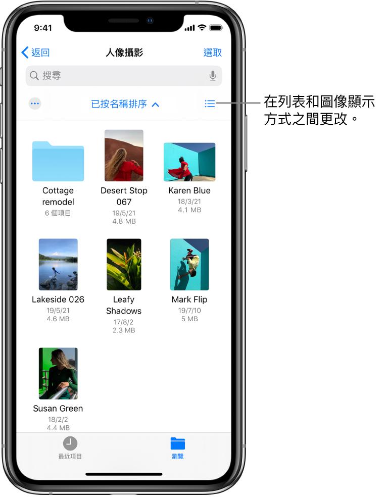 「攝影」檔案的「iCloud 雲碟」位置。項目依名稱排序,包含一個名為 Cottage remodel 的檔案夾和六個文件文件:Desert Stop、Karen Blue、Lakeside、Leafy Shadows、Mark Flip 和 Susan Green。用於更改列表和圖像顯示方式的按鈕位於右上角附近。