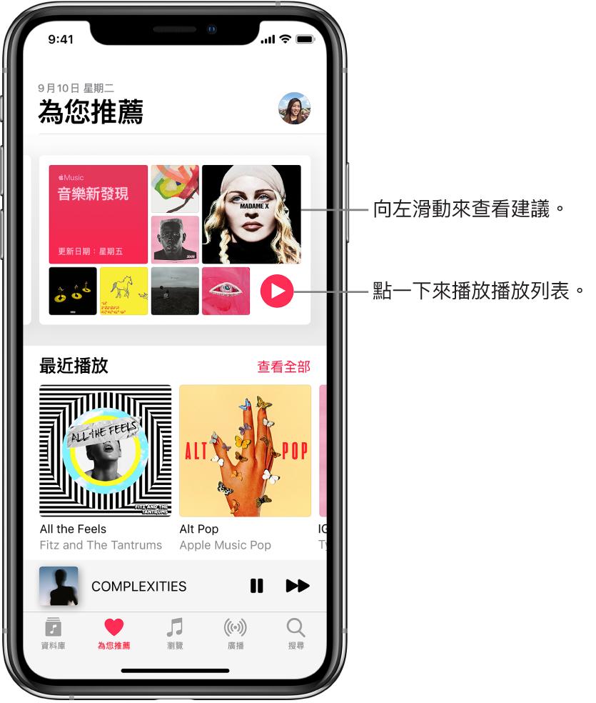 「為您推薦」畫面顯示「音樂新發現」播放列表在最上方。「播放」按鈕顯示於播放列表右下角。下方為「最近播放」部分,顯示兩個專輯封面。