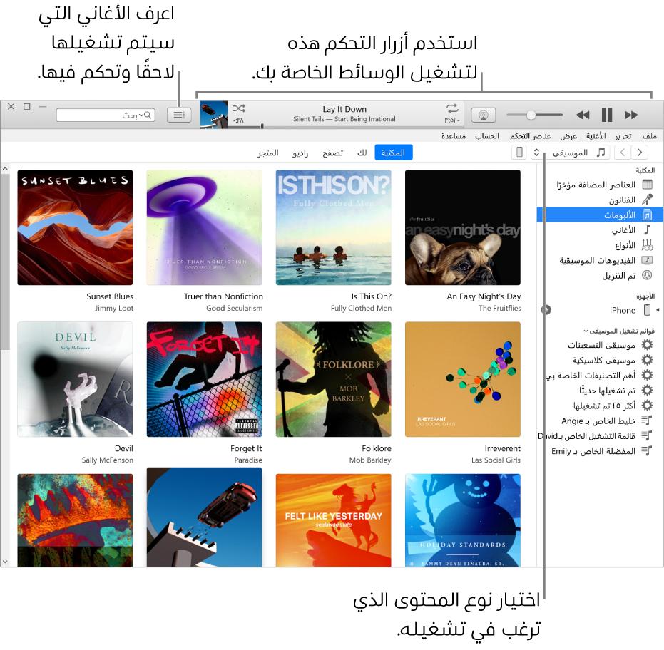"""نافذة مكتبة iTunes الرئيسية: في المتصفح، اختر نوع الوسائط لتشغيلها (مثل الموسيقى). استخدم عناصر التحكم في الشعار في الجزء العلوي لتشغيل الوسائط، واستخدم القائمة المنبثقة """"التالي"""" على اليمين لعرض المكتبة بطرق مختلفة."""