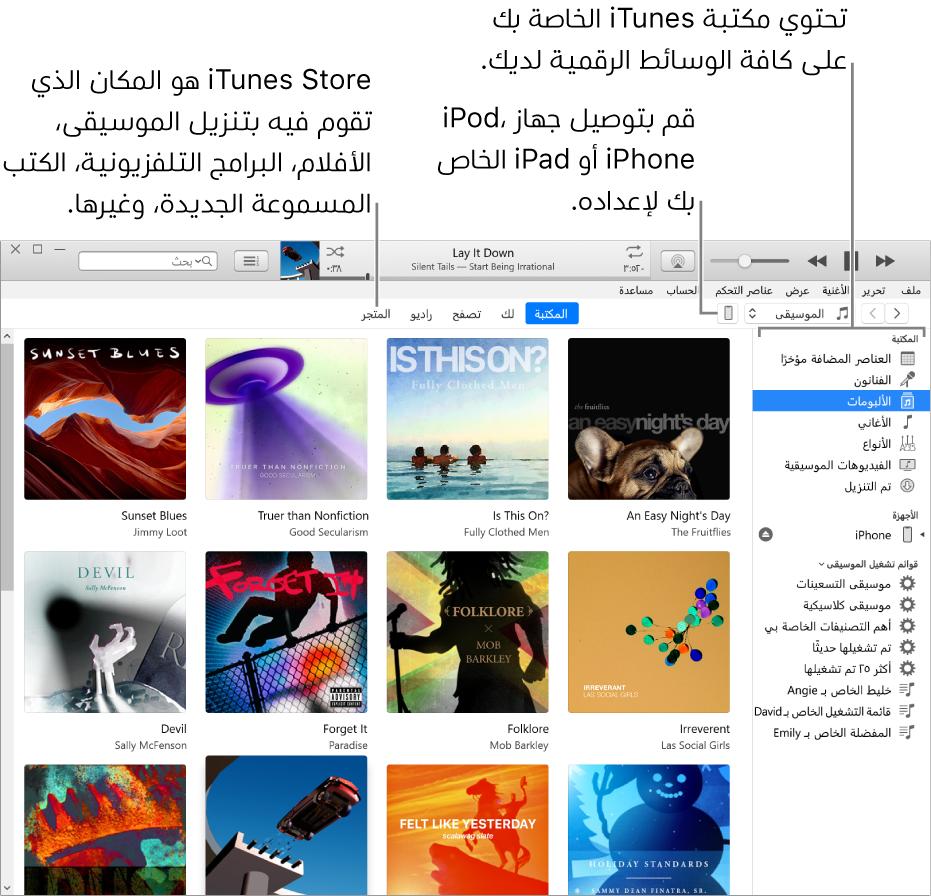 """عرض نافذة iTunes: تتكون نافذة iTunes من جزئيين. على اليسار الشريط الجانبي للمكتبة، والذي يحتوي على كافة الوسائط الرقمية خاصتك. على اليمين، في منطقة المحتوى الأكبر، يمكنك عرض مجموعة مختارة تهتم بها، على سبيل المثال، قم بزيارة مكتبتك أو صفحة """"لك"""" الخاصة بك، أو تصفح موسيقى أو فيديو iTunes جديد، أو قم بزيارة iTunesStore لتنزيل موسيقى، وأفلام، وبرامج تلفاز، وكتب صوتية جديدة، وأكثر من ذلك. يوجد زر الجهاز في الزاوية العلوية اليسرى من الشريط الجانبي المكتبة، الذي يظهر اتصال الـiPhone أو الـiPad أو الـiPod بالـPC."""