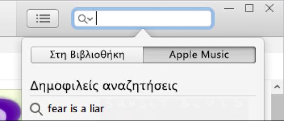 Το πεδίο αναζήτησης για το Apple Music.