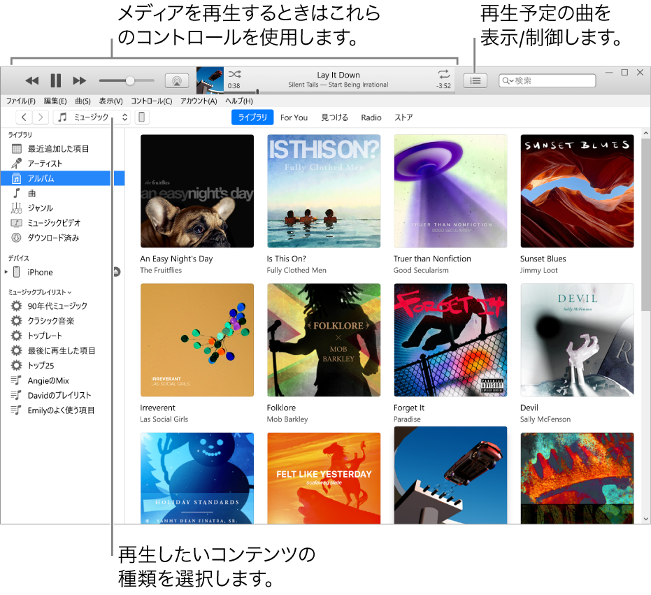 iTunesライブラリのメインウインドウ: ナビゲータで、再生するメディアの種類(「ミュージック」など)を選択します。メディアを再生するには、上部のバナーにあるコントロールを使用します。ライブラリを表示する方法を変更するには、「次はこちら」ポップアップメニューを使用します。