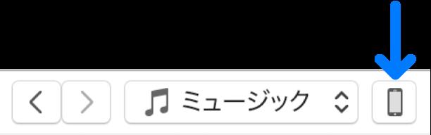 iTunesウインドウの上部にあるデバイスボタンが選択されています。