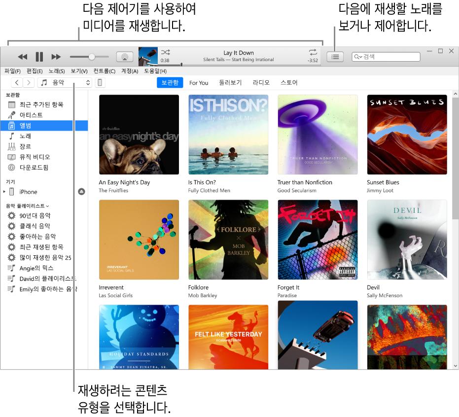 iTunes 보관함 주 창: 내비게이터에서 재생하려는 미디어 유형을 선택함(예: 음악). 상단 배너에 있는 제어기를 사용하여 미디어를 재생하고 오른쪽에 있는 재생 대기 목록 팝업 메뉴를 사용하여 보관함을 다른 방식으로 볼 수 있음.