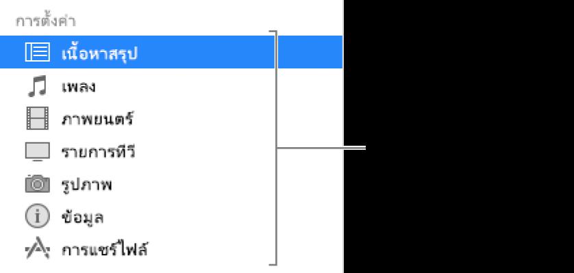 เนื้อหาสรุปอยู่ในแถบด้านข้างด้านซ้ายถูกเลือกอยู่ ประเภทของเนื้อหาที่แสดงอาจแตกต่างกัน ขึ้นอยู่กับอุปกรณ์ของคุณและเนื้อหาในคลัง iTunes ของคุณ