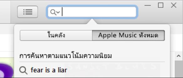 ช่องค้นหาสำหรับ Apple Music.