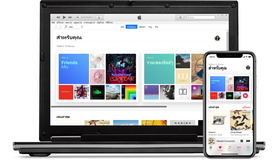"PC และ iPhone ที่มี ""สำหรับคุณ"" ของ Apple Music"