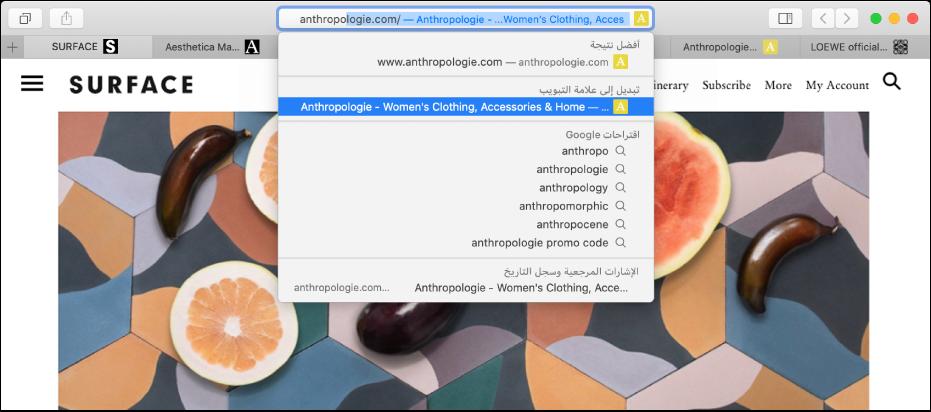 """نافذة Safari بها الجزء الأول من عنوان موقع الويب الذي تم إدخاله في حقل البحث الذكي. يظهر موقع الويب نفسه في قائمة النتائج ضمن """"تبديل إلى علامة التبويب""""، لأنه مفتوح بالفعل في علامة تبويب أخرى."""