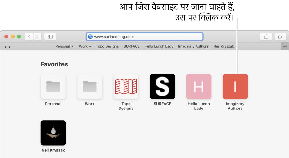 Safari पता और खोज फ़ील्ड; इसके नीचे पसंदीदा वेबसाइटों के आइकॉन होते हैं।