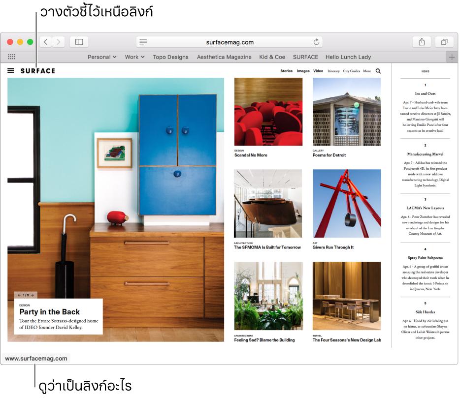 ตัวชี้ที่อยู่เหนือลิงก์บนหน้าเว็บมี URL ของลิงก์ แสดงในแถบสถานะที่ด้านล่างสุดของหน้าต่าง