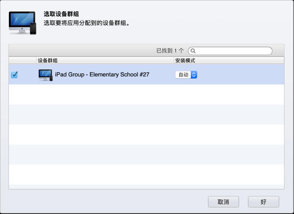 """App 将自动分配到的""""描述文件管理器""""设备群组。"""