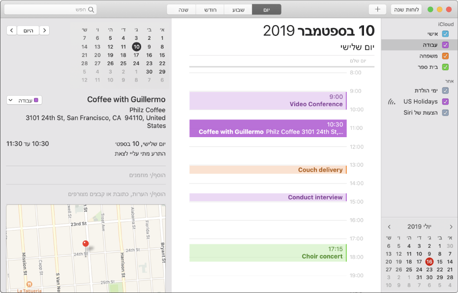 """חלון של היישום ״לוח שנה״ בתצוגת """"יום"""", מציג לוחות שנה מקודדים בצבעים עבור עבודה, משפחה ובית הספר בסרגל הצד מתחת לכותרת החשבון של iCloud."""