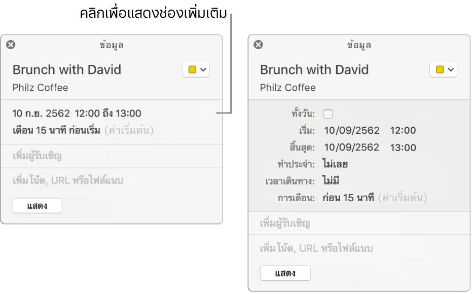 หน้าต่างข้อมูลสำหรับกิจกรรมที่ซ่อนรายละเอียดอยู่ (ด้านซ้าย) และหน้าต่างข้อมูลของกิจกรรมเดียวกันที่แสดงรายละเอียดระยะเวลาอยู่ (ด้านขวา)