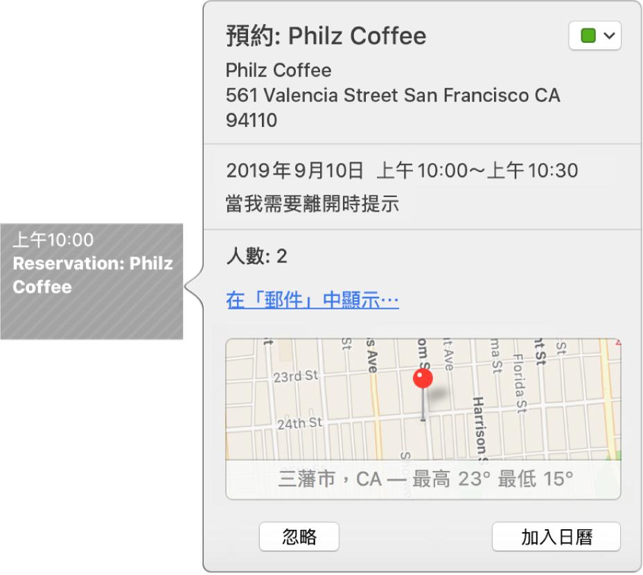 在 App(例如「郵件」)中找到的行程的「日曆」行程視窗。