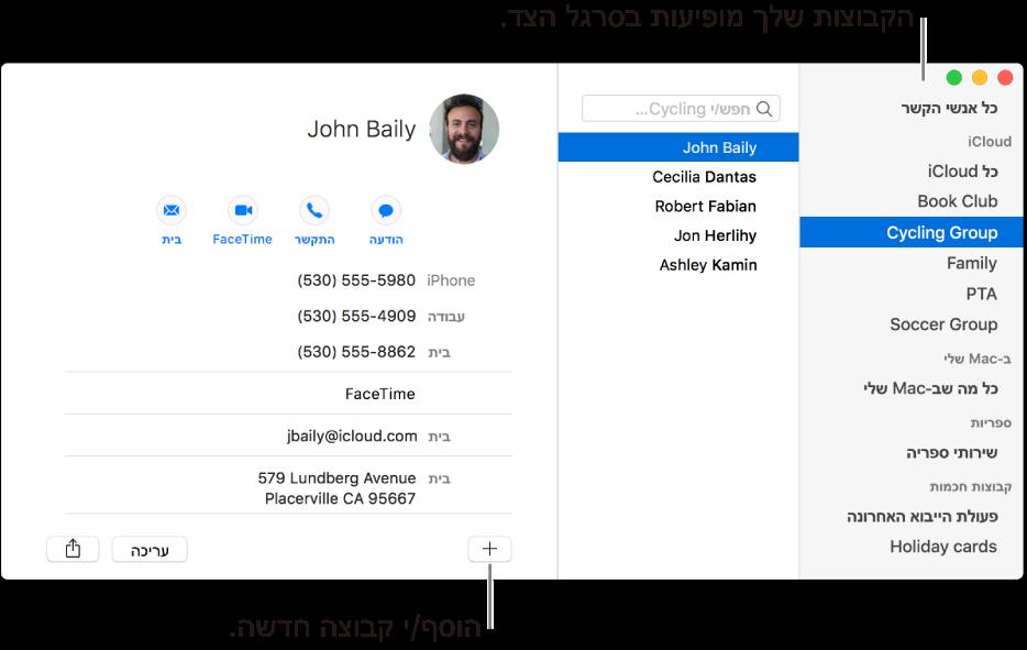 החלון ״אנשי קשר״ עם קבוצות כגון ״מועדון קריאה״ ו״קבוצת רכיבה״ בסרגל הצד, ועם הכפתור בתחתית כרטיס איש קשר להוספת קבוצה חדשה.