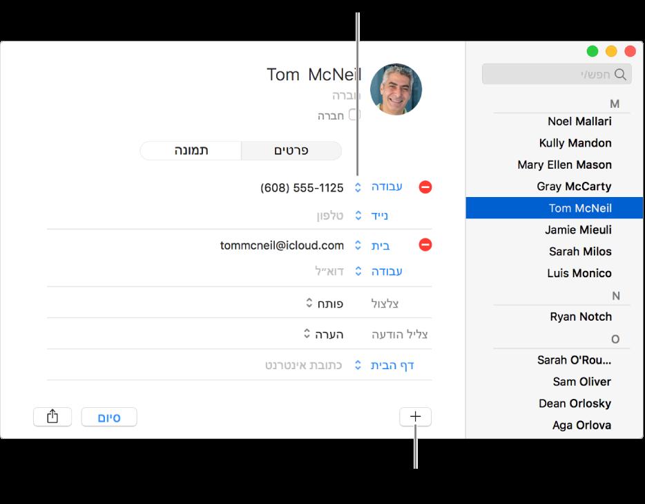כרטיס איש קשר הכולל תווית שדה ניתנת לשינוי וכפתור בחלק התחתון של הכרטיס, להוספת איש קשר, קבוצה או שדה כרטיס.