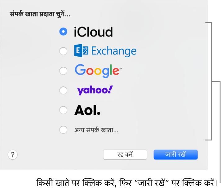 संपर्क ऐप में इंटरनेट खातों को जोड़ने के लिए विंडो।
