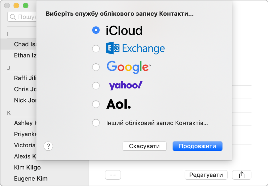 Вікно для додавання облікових записів у програмі «Контакти».
