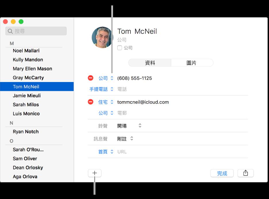 通訊錄卡片顯示可以更改的欄位標籤,卡片下方的按鈕可用來加入通訊錄、群組或卡片欄位。