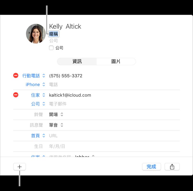 聯絡人名片顯示聯絡人姓名下方的暱稱,視窗下方的按鈕可用來在名片中加入更多欄位。