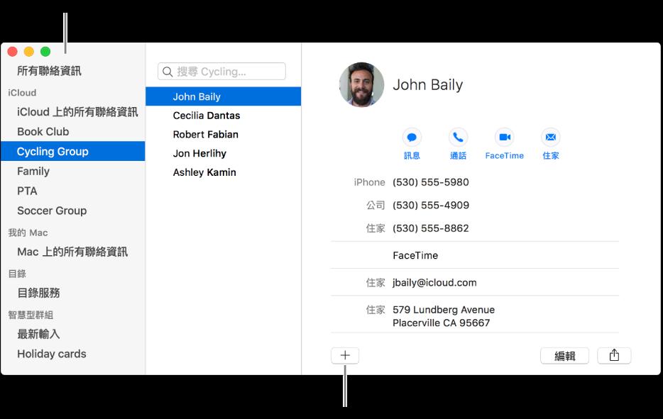 「聯絡人」視窗顯示包含群組(例如「讀書會」和「單車好友」)的側邊欄,聯絡人名片下方的按鈕可用來加入新的群組。