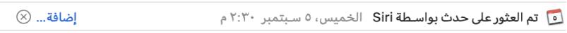 شعار أسفل عنوان الرسالة في منطقة المعاينة تعرض معلومات حول حدث تم العثور عليه الرسالة بواسطة Siri. ويوجد على الطرف الأيمن رابط لإضافة الحدث إلى التقويم.