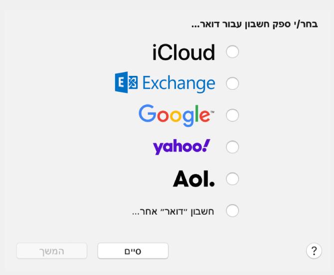 """תיבת הדו-שיח לבחירת סוג חשבון הדוא""""ל, עם האפשרויות iCloud, Exchange, Google, Yahoo, AOL ו״חשבון ׳דואר׳ אחר״."""