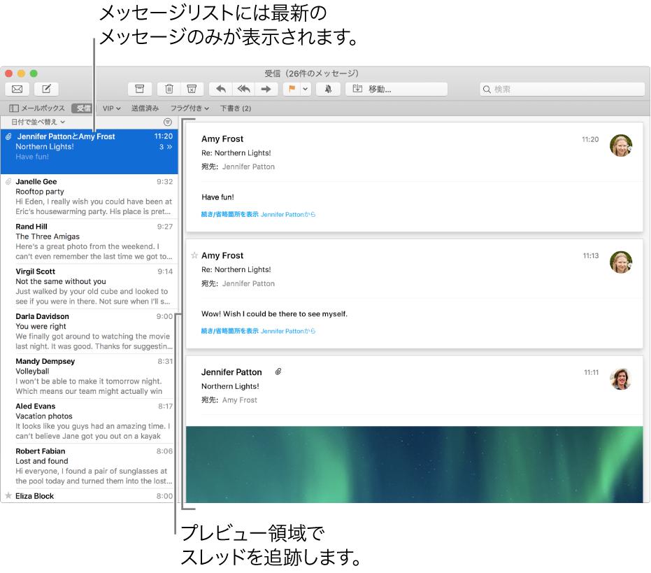 スレッドの一番新しいメッセージのみがメッセージリストに表示されています。一番上のメッセージ内の数字は、現在のメールボックスにあるスレッドのメッセージ数を示しています。プレビュー領域で会話を追います。