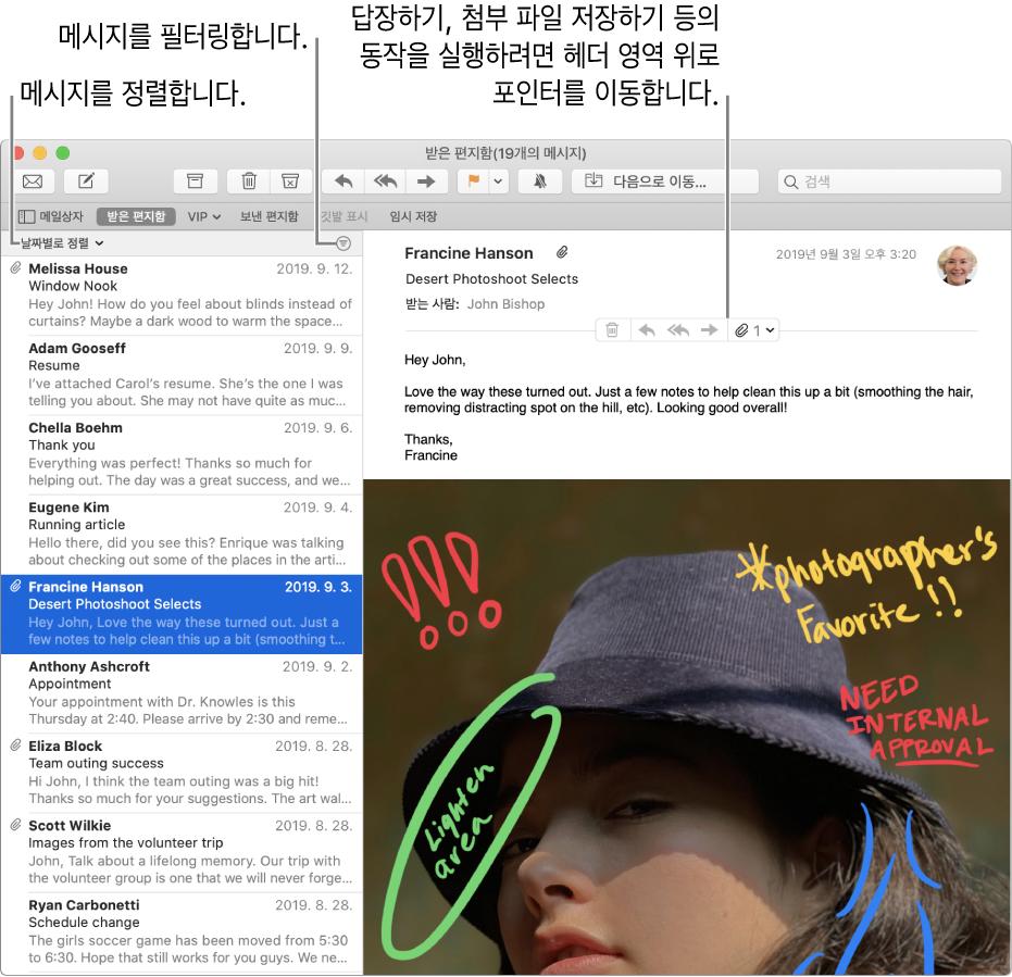 Mail 윈도우. 메시지 목록 위의 날짜순으로 정렬을 클릭하여 메시지 정렬 방식을 변경합니다. 구분 막대를 드래그하여 메시지 표시 수를 조절할 수 있습니다. 메시지의 헤더 영역 위로 포인터를 옮기면 답장, 첨부 파일 저장 등을 위한 버튼이 나타납니다.