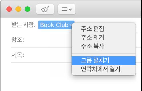 받는 사람 필드에 그룹을 표시하는 이메일 및 확장 그룹 명령을 표시하는 팝업 메뉴.