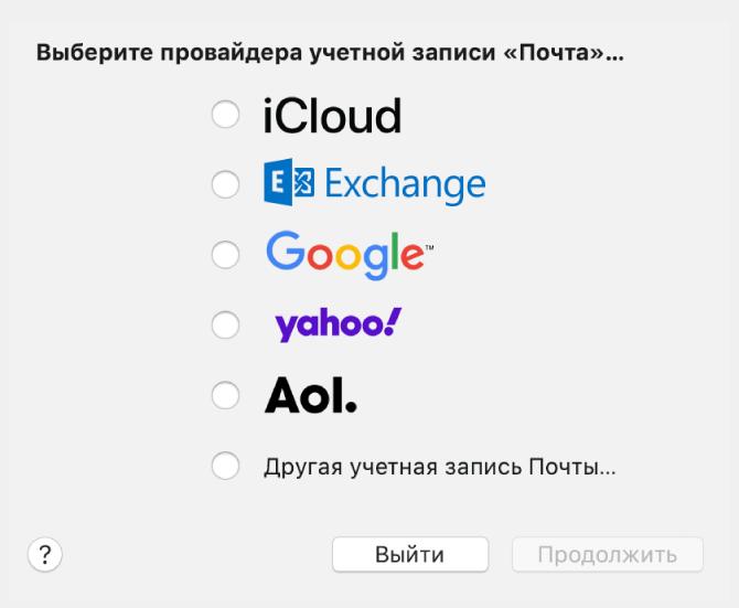 Диалоговое окно, где можно выбрать тип почтовой учетной записи: iCloud, Exchange, Google, Yahoo, AOL или «Другая учетная запись Почты».