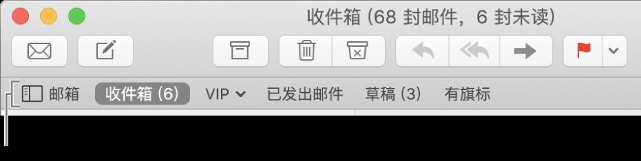 """显示""""邮箱""""按钮以及""""收件箱""""、""""VIP""""、""""已发出邮件""""、""""草稿""""和""""有旗标""""邮箱按钮的个人收藏栏。"""