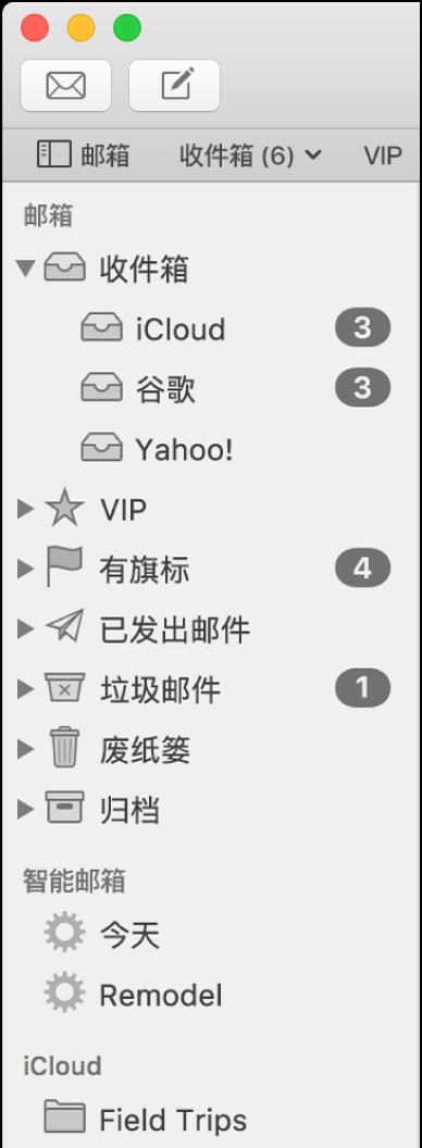 """显示其他帐户和邮箱的""""邮件""""边栏。边栏上方是""""邮箱""""按钮(位于个人收藏栏中),您可以点按来显示或隐藏边栏。"""