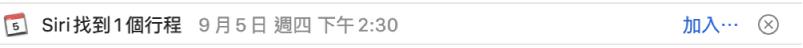 預覽區域中郵件標頭下方的橫幅,會顯示 Siri 在郵件中所找到的行程相關資訊。將行程加入到「行事曆」的連結則位於最右側。