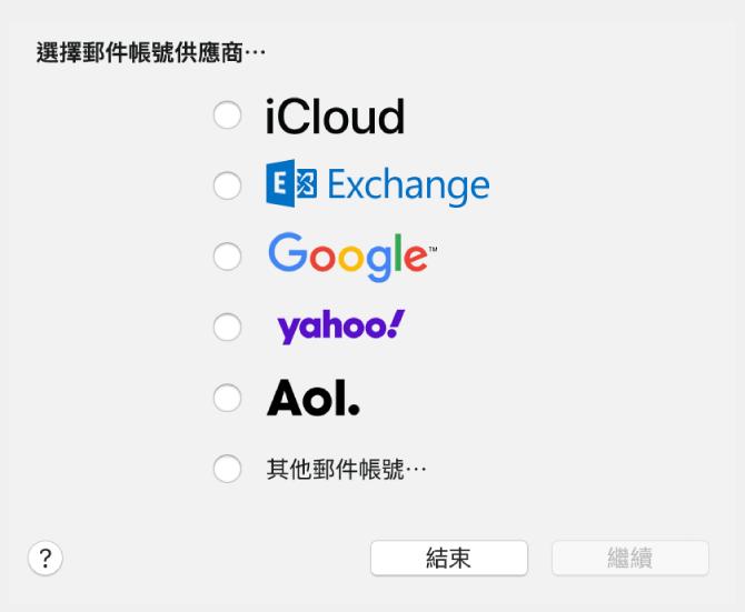 供您選擇電子郵件帳號類型的對話框,顯示 iCloud、Exchange、Google、Yahoo、AOL 和「其他郵件帳號」。