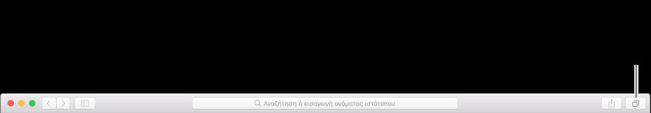 Η γραμμή εργαλείων, όπου φαίνεται το κουμπί «Εμφάνιση όλων των καρτελών».