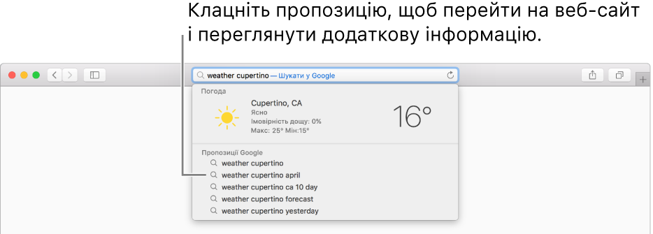 Фраза для пошуку «погода львів», введена в розумному полі пошуку, і пропозиції Safari.