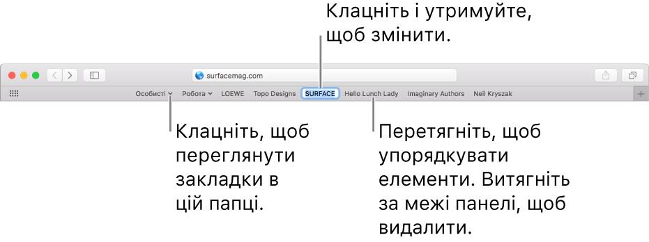 Смуга улюблених веб-сайтів із папкою закладок. Щоб редагувати закладку або папку на смузі, клацніть і утримуйте її. Щоб змінити порядок розташування елементів, перетягуйте їх. Щоб видалити елемент, перетягніть його за межі смуги.