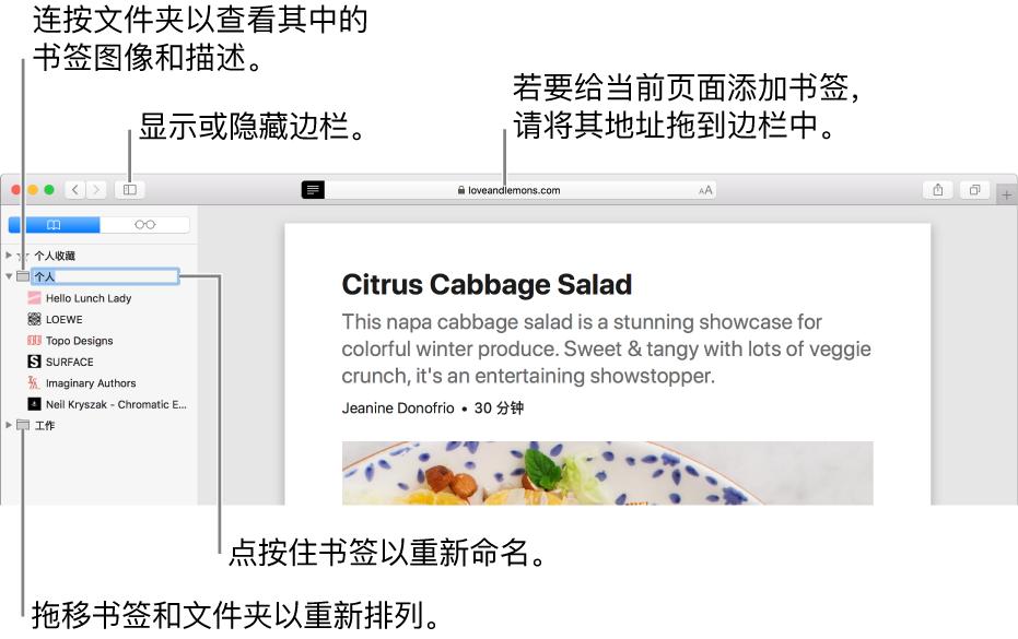在边栏中显示书签的 Safari 浏览器窗口;其中选定一个书签供编辑。