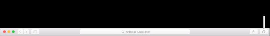 """工具栏,显示""""显示所有标签页""""按钮。"""