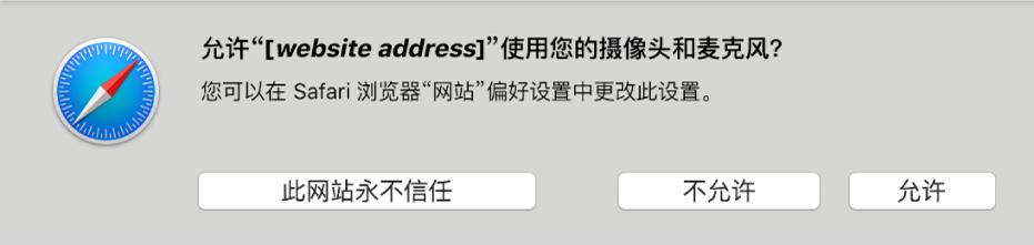 显示与网站共享 Mac 上的摄像头和麦克风的选项的对话框。