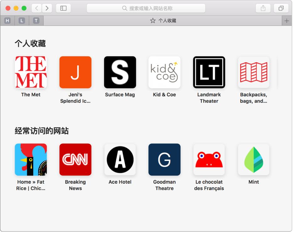显示个人收藏和经常访问的网站的 Safari 浏览器开始页面。