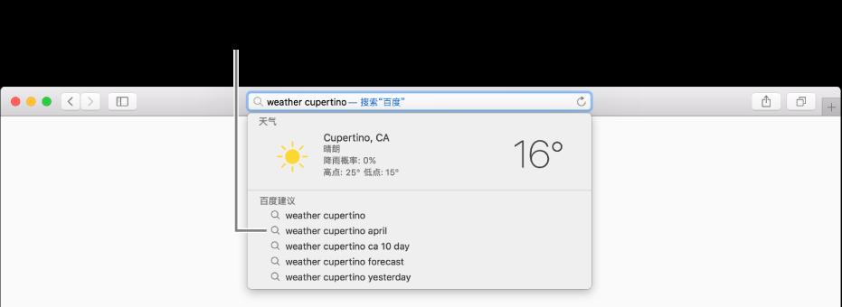 """在智能搜索栏中输入的搜索短语""""weather cupertino"""",以及 Safari 建议的结果。"""