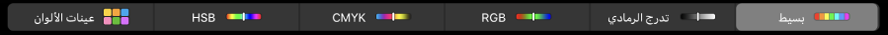 الـTouchBar يعرض أنماط الألوان—من اليمين إلى اليسار—بسيط وتدرج رمادي وRGB وCMYK وHSB. على الطرف الأيمن يوجد زر عينات الألوان.