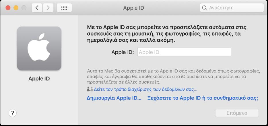 Πλαίσιο διαλόγου Apple ID, έτοιμο για καταχώριση ενός Apple ID. Ένας σύνδεσμος «Δημιουργία Apple ID» σάς επιτρέπει να δημιουργήσετε ένα νέο Apple ID.