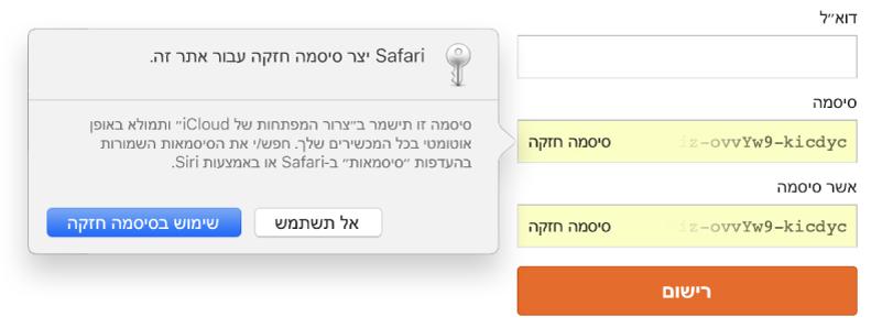 תיבת דו-שיח המראה ש-Safari יצר סיסמה חזקה עבור אתר ושהסיסמה תישמר ב״צרור המפתחות של iCloud״ של המשתמש/ת ותהיה זמינה ל״מילוי אוטומטי״ במכשירים של המשתמש/ת.