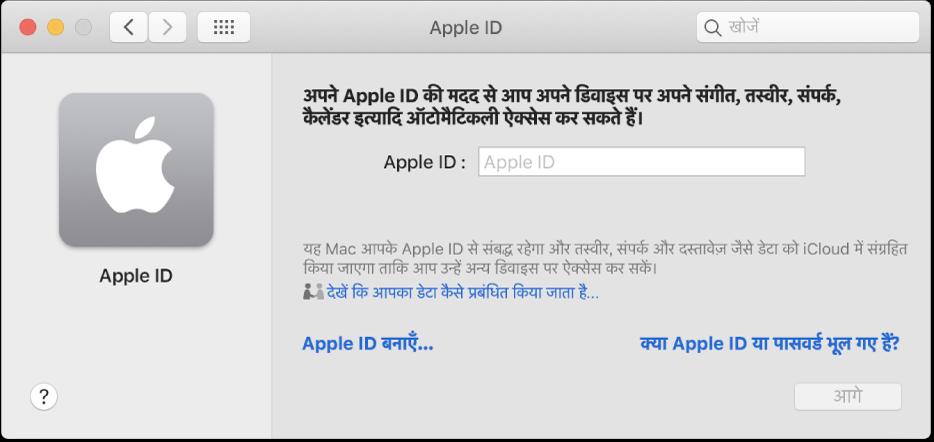 Apple ID डायलॉग Apple ID की एंट्री के लिए तैयार है। Apple ID बनाएँ लिंक से आप नया Apple ID बना सकते हैं।
