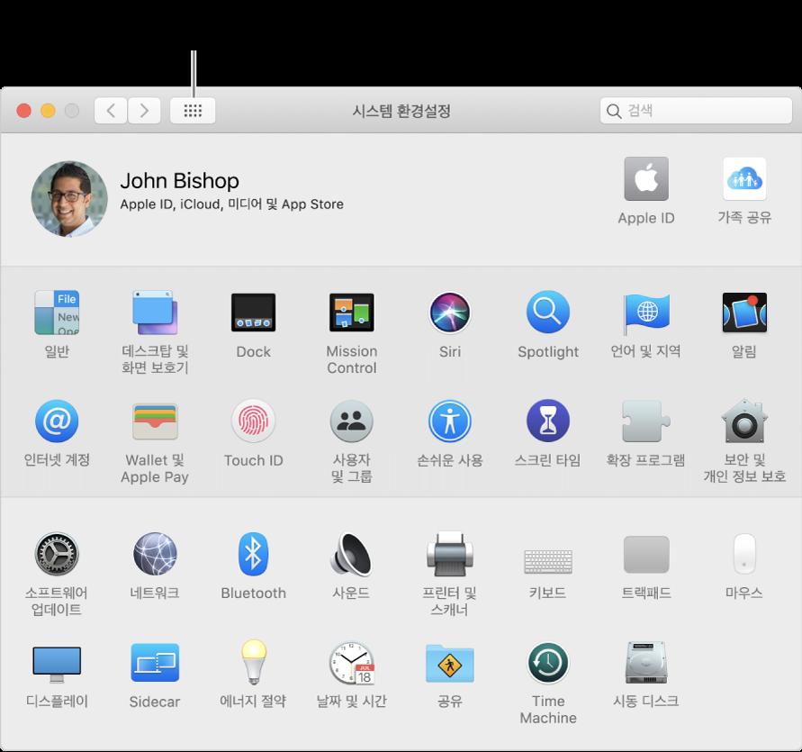 아이콘을 격자 보기로 표시하는 시스템 환경설정 윈도우. 윈도우의 도구 막대에서 모두 보기 버튼을 클릭하여 시스템 환경설정을 목록으로 보거나 격자를 표시하는 방법을 변경합니다.
